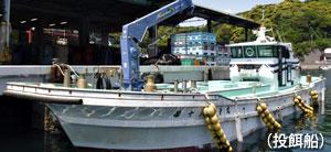 漁船建造・船舶部品