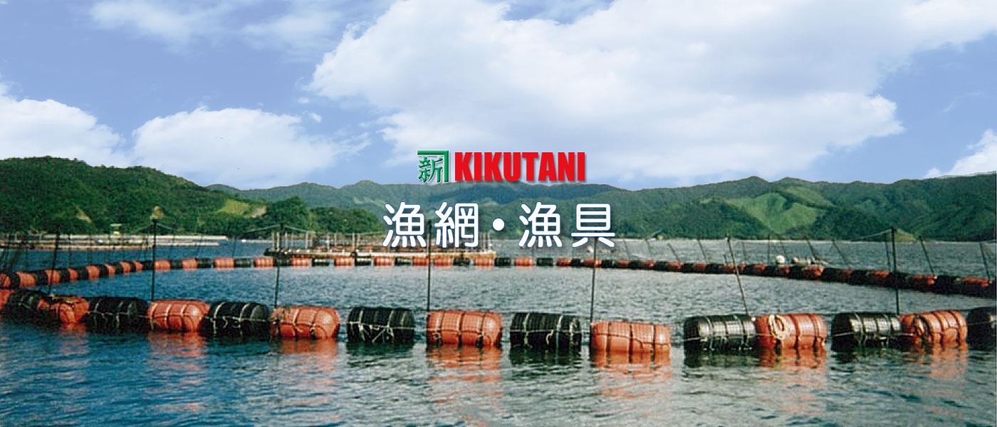 菊谷茂吉商店の製品:漁網・漁具