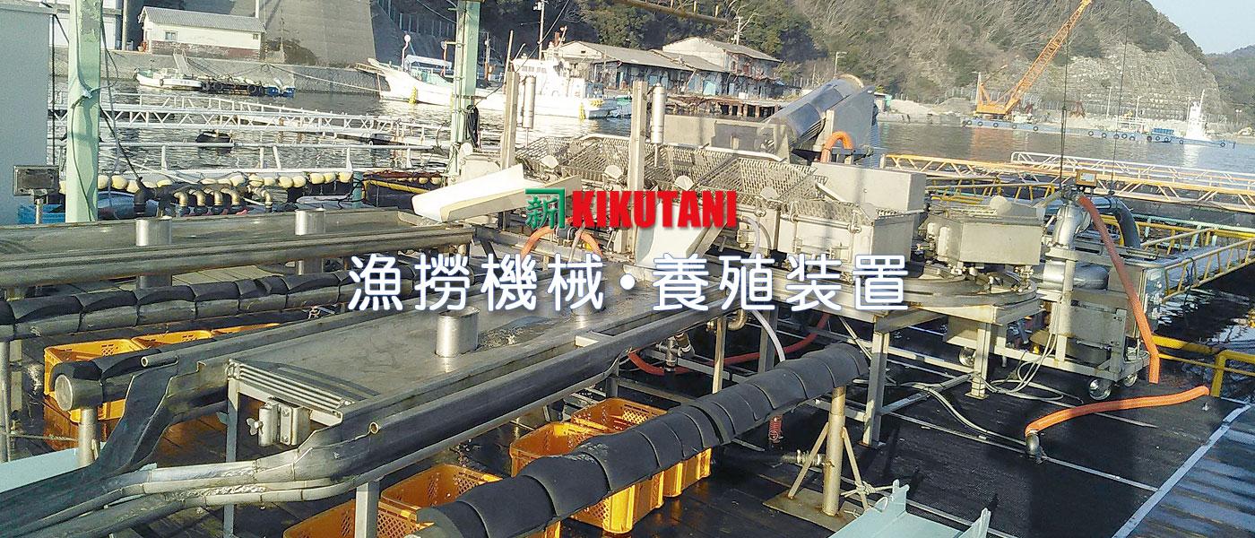 菊谷茂吉商店の製品:漁撈機械・養殖装置