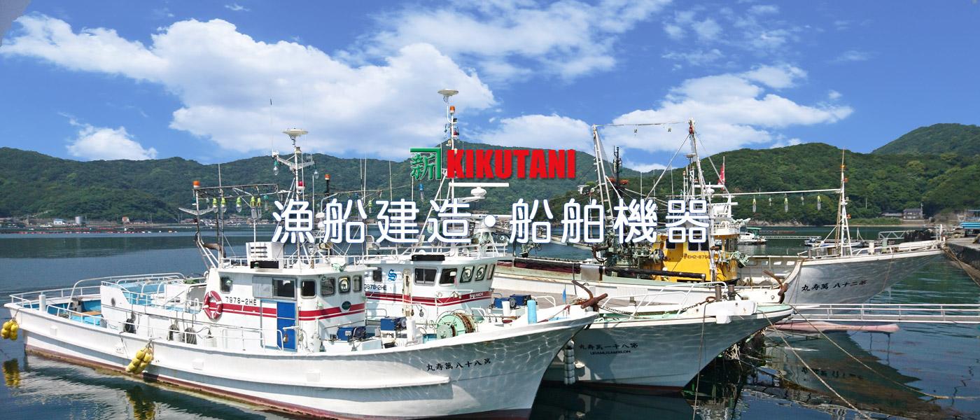 菊谷茂吉商店の製品:漁船建造・船舶部品