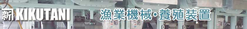 製品・サービス-漁業機械・養殖装置