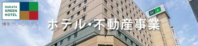 ホテル・不動産関連事業