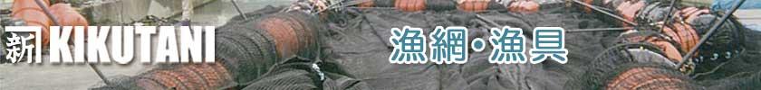 製品・サービス-漁網・漁具