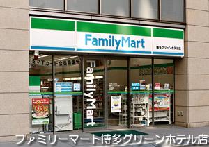 ファミリーマート博多グリーンホテル店