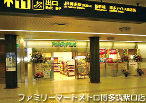 ファミリーマートメトロ博多筑紫口店