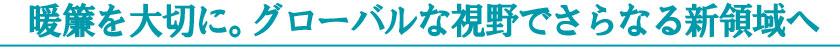 暖簾を大切に。グローバルな視野でさらなる新領域へ-菊谷茂吉商店150周年