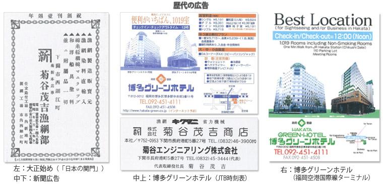 菊谷茂吉商店・博多グリーンホテルの歴代の広告