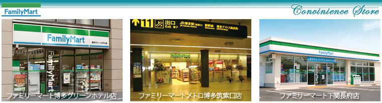 キクタニグループのファミリーマート:博多グリーンホテル店、メトロ博多筑紫駅口店、下関長府店