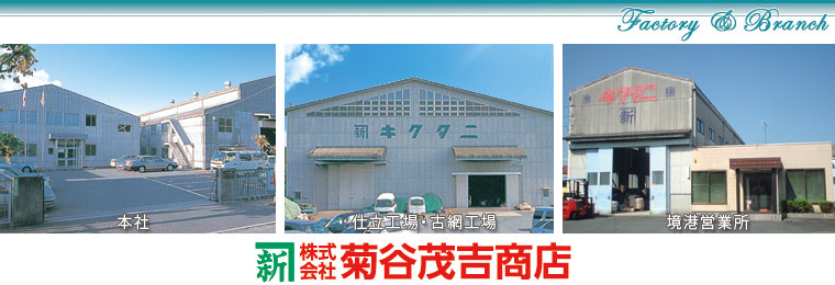 菊谷茂吉商店 下関本社・工場・境港営業所