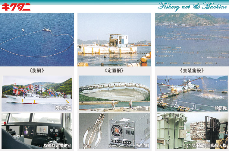 キクタニブランド漁網、漁具、行量機械、養殖設備、省力機器等