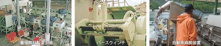 漁業省力化機械・養殖機械