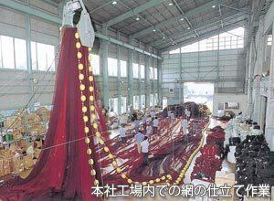 キクタニ本社工場内での網の仕立て作業