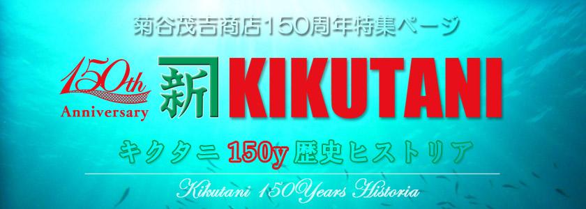 菊谷茂吉商店150周年特集‐キクタニ150Y歴史ヒストリア