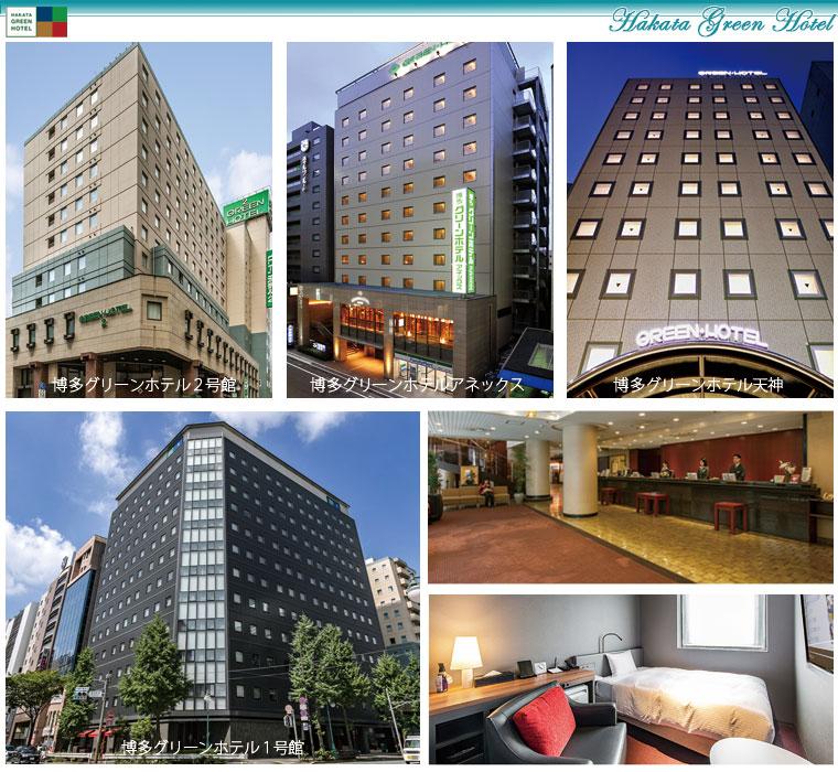 キクタニグル―プのホテル事業「博多グリーンホテル」