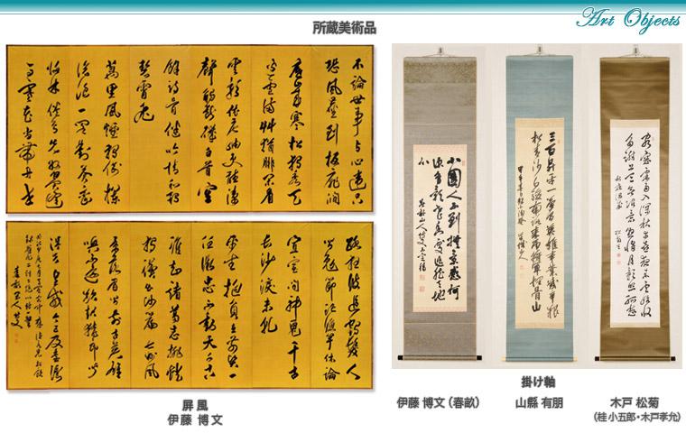 菊谷茂吉商店所蔵美術品