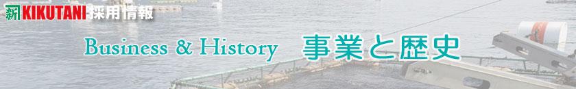 菊谷茂吉商店採用情報:事業と歴史