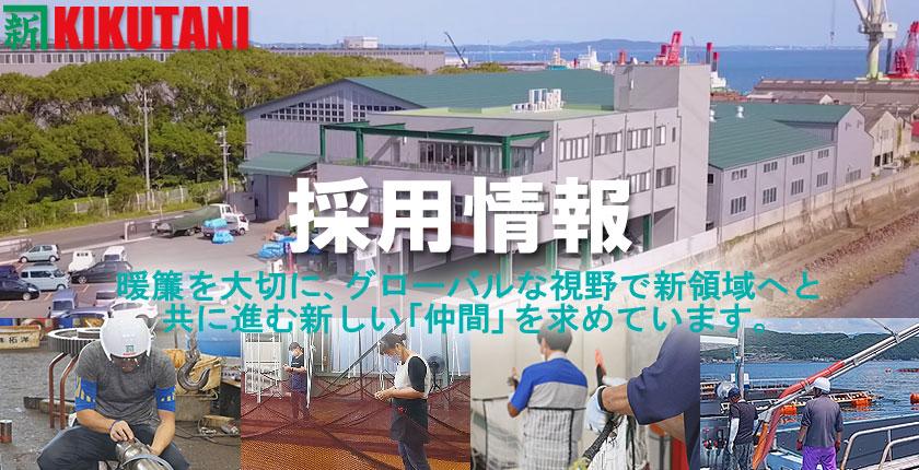 菊谷茂吉商店(菊谷グループ)の採用情報サイト